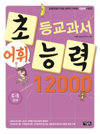 초등교과서 어휘능력 12000: C-5 단계