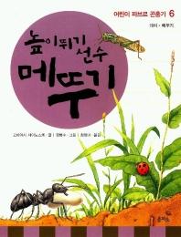 높이뛰기 메뚜기(파브르 곤충기6)