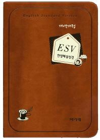 ESV 한영해설성경(브라운)(색인)(특소 단본)