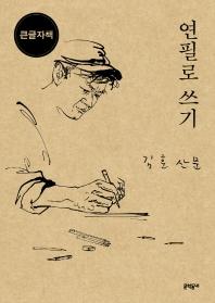 연필로 쓰기(큰글자책)
