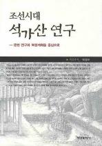 조선시대 석가산 연구