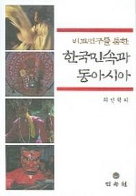 비교연구를 통한 한국민속과 동아시아