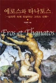 에로스와 타나토스