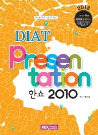 DIAT 프리젠테이션 한쇼 2010(2018)