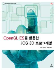 OpenGL ES를 활용한 iOS 3D 프로그래밍