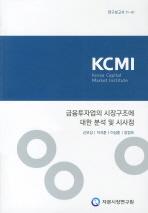 금융투자업의 시장구조에 대한 분석 및 시사점