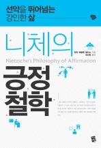 니체의 긍정 철학