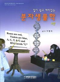 알기 쉽고 재미있는 분자생물학