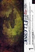 마도기갑전기 Flerme(플레르메). 5