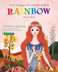 레인보우(Rainbow) 컬러링북