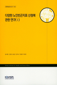 다양한 노인빈곤지표 산정에 관한 연구. 1