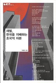재벌 한국을 지배하는 초국적 자본