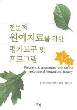 전문적 원예치료를 위한 평가도구 및 프로그램
