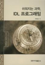 쉬워지는 과학 IDL 프로그래밍