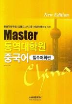 MASTER 통역대학원 중국어 (필수어휘편)