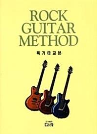 록 기타교본
