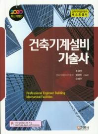 건축기계설비 기술사(2020)