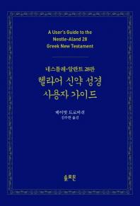 헬라어 신약 성경 사용자 가이드