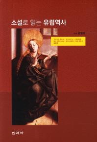 소설로 읽는 유럽역사