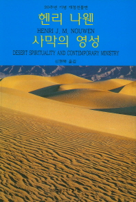 헨리 나웬 사막의 영성(20주년 기념 개정선물판)(인터넷전용상품)