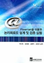 FLOWRIAN을 이용한 논리회로도 설계 및 검증 실험