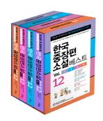 한국 중장편 소설 베스트 12 세트