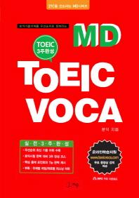 MD TOEIC Voca