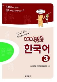 재미있는 한국어. 3(Student Book+Audio 2CDs)