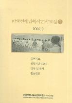 한국전쟁납북사건사료집 1