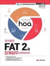 hoa 국가공인 FAT 2급 회계실무(2019)
