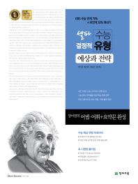 셀파 결정적 고등 영어영역 어법 어휘+요약문 완성 수능 유형(2020)