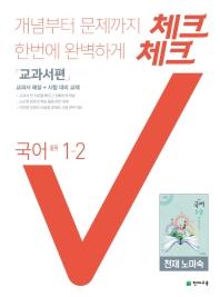 체크체크 국어 중학 1-2 교과서편(천재 노미숙)(2021)