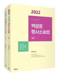 백광훈 형사소송법 세트(2021)