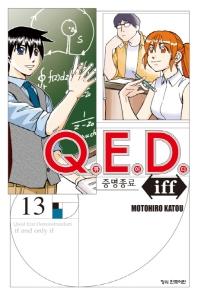 Q.E.D.(큐이디) iff 증명종료. 13