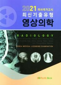 영상의학: 의사국가고시 최신기출유형(2021)