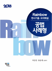 Rainbow 공법 사례형 변시기출 모의해설(2018)