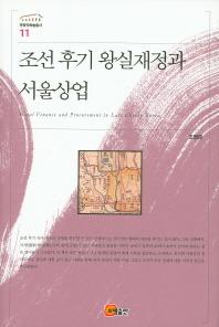 조선 후기 왕실재정과 서울상업