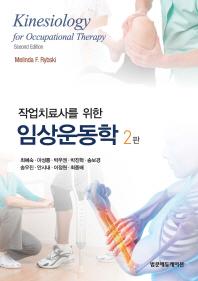 작업치료사를 위한 임상운동학