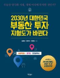 2030년 대한민국 부동산 투자 지형도가 바뀐다: 서울특별시, 경기도, 인천광역시