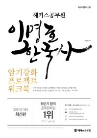해커스공무원 이명호 한국사 암기강화 프로젝트 워크북(2021)