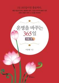 운명을 바꾸는 365일: 마음편