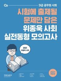 위종욱 사회 실전동형 모의고사(2021)