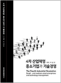 4차 산업혁명 중소기업과 기술경영