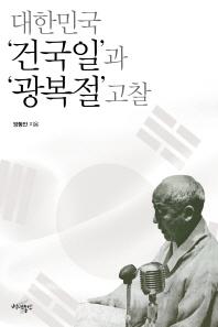 대한민국 건국일과 광복절 고찰