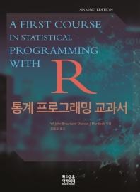 R 통계 프로그래밍 교과서