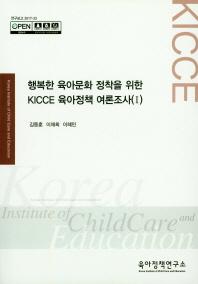 행복한 육아문화 정착을 위한 KICCE 육아정책 여론조사. 1