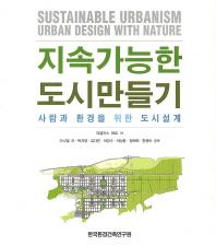 지속가능한 도시만들기