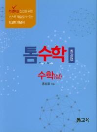 톰수학 고등 수학(상):최강편(2019)