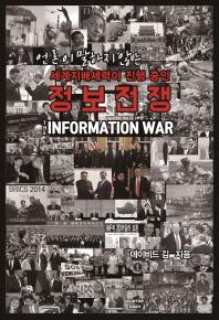 언론이 말하지 않는 세계지배세력이 진행 중인 정보전쟁
