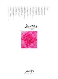 찬송가 편곡집. 2